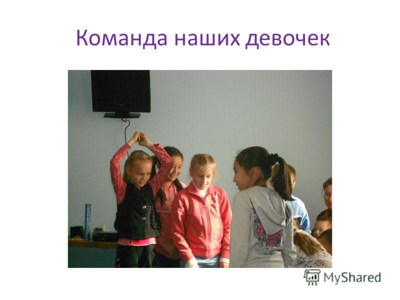 Команда наших девочек
