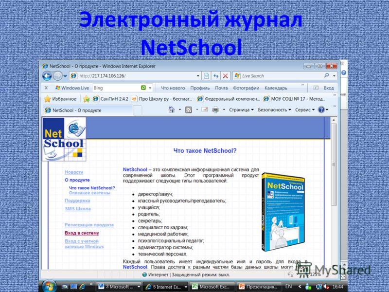 Электронный журнал NetSchool