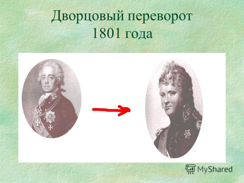 Дворцовый переворот 1801 года