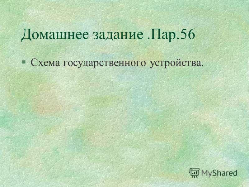 Домашнее задание.Пар.56 §Схема государственного устройства.