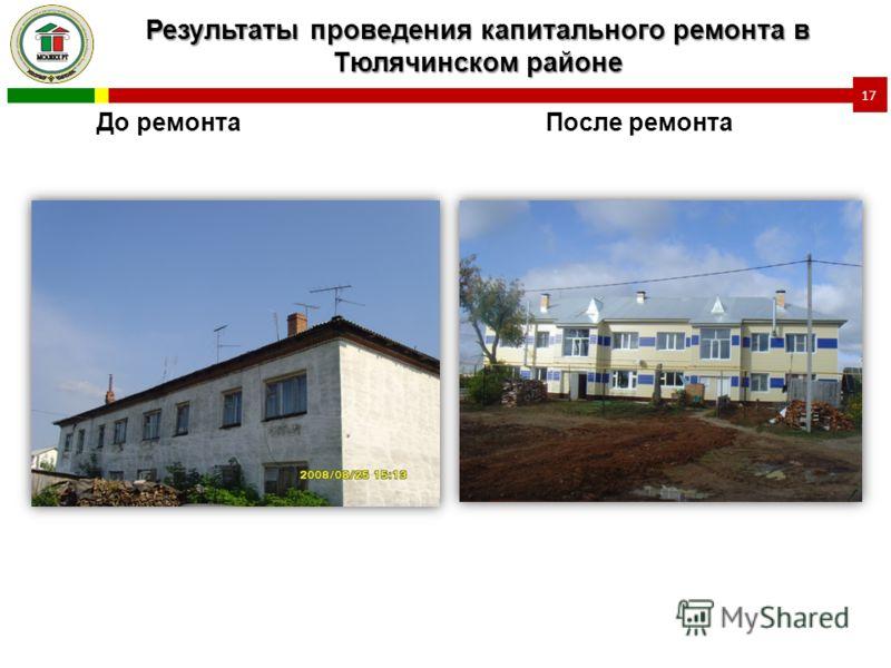 Результаты проведения капитального ремонта в Тюлячинском районе 17 До ремонтаПосле ремонта