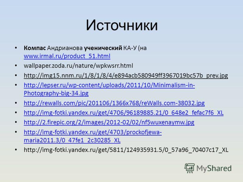 Компас Андрианова ученический КА-У (на www.irmal.ru/product_51.html www.irmal.ru/product_51.html wallpaper.zoda.ru/nature/wpkwsrr.html http://img15.nnm.ru/1/8/1/8/4/e894acb580949ff3967019bc57b_prev.jpg http://lepser.ru/wp-content/uploads/2011/10/Mini