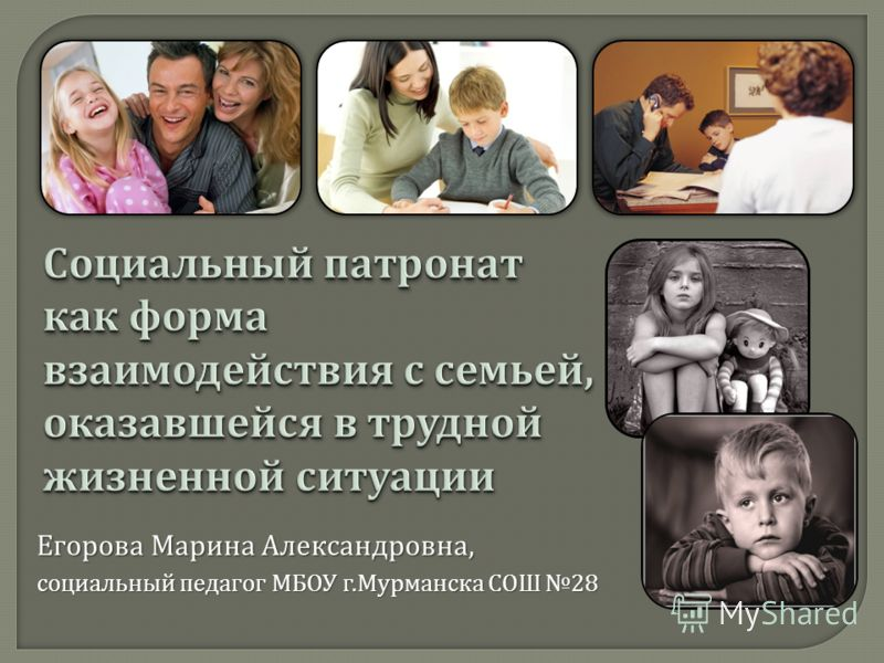 Егорова Марина Александровна, социальный педагог МБОУ г. Мурманска СОШ 28