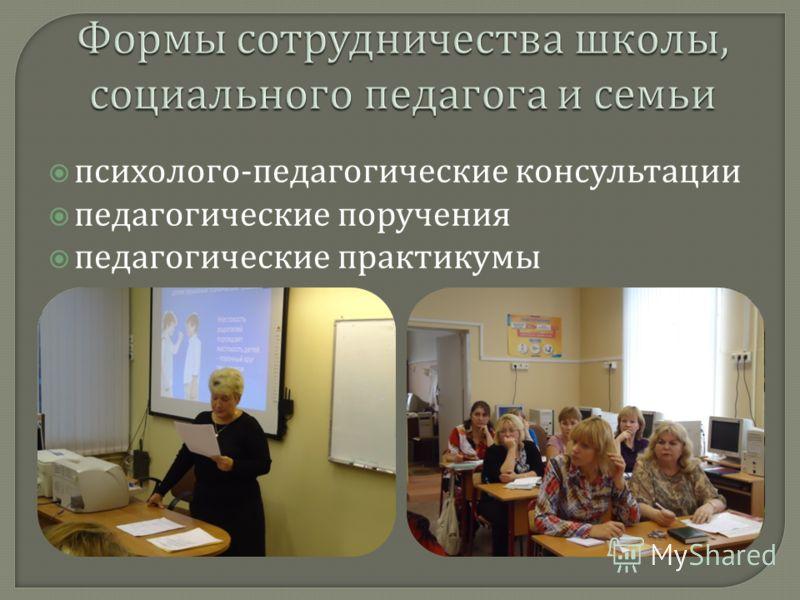 психолого - педагогические консультации педагогические поручения педагогические практикумы