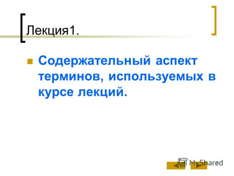3 Лекция1. Содержательный аспект терминов, используемых в курсе лекций.