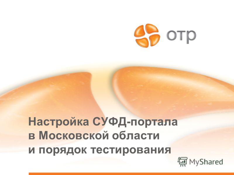 Настройка СУФД-портала в Московской области и порядок тестирования