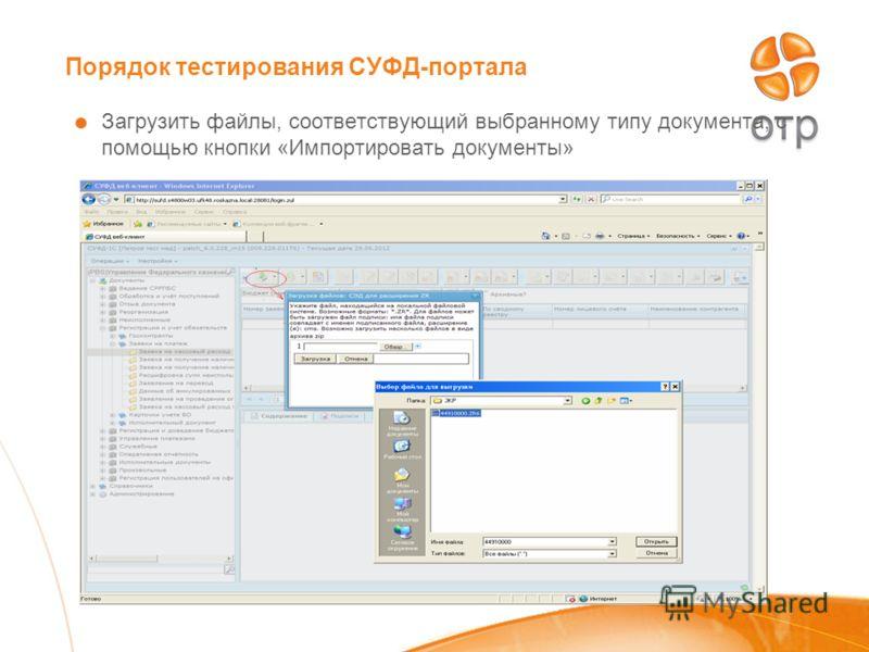 Порядок тестирования СУФД-портала Загрузить файлы, соответствующий выбранному типу документа, с помощью кнопки «Импортировать документы»