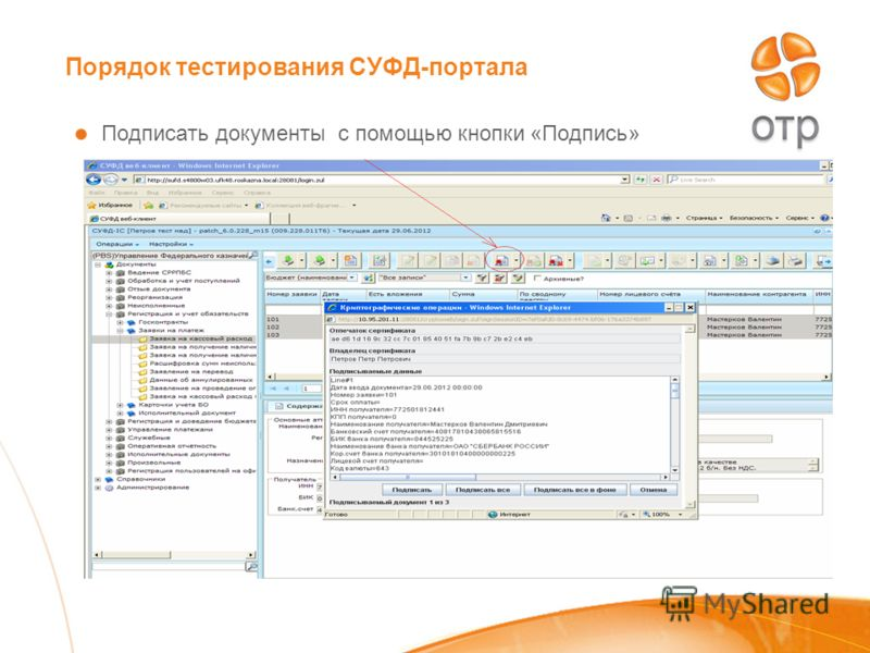 Порядок тестирования СУФД-портала Подписать документы с помощью кнопки «Подпись»