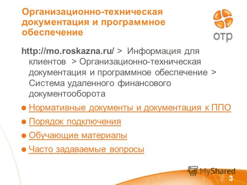 Организационно-техническая документация и программное обеспечение http://mo.roskazna.ru/ > Информация для клиентов > Организационно-техническая документация и программное обеспечение > Система удаленного финансового документооборота Нормативные докум