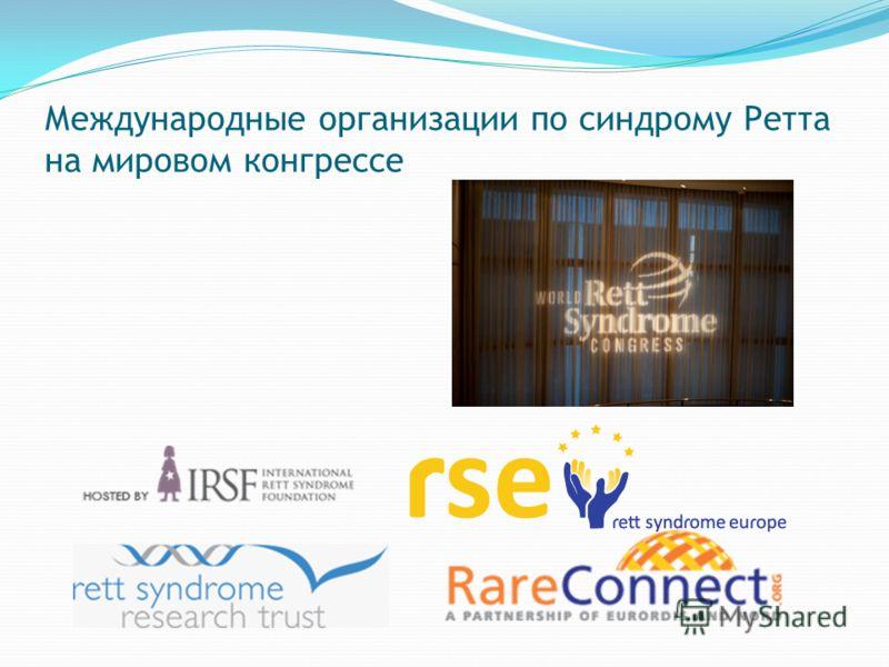 Международные организации по синдрому Ретта на мировом конгрессе