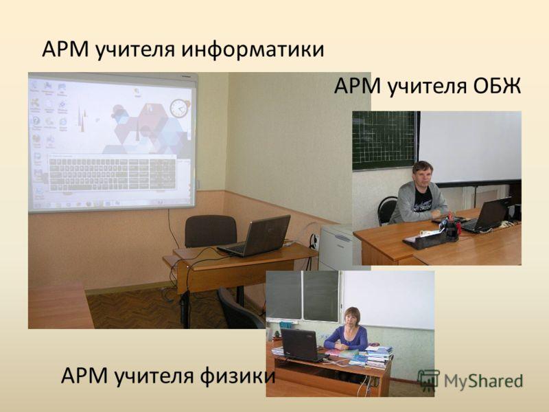 АРМ учителя информатики АРМ учителя ОБЖ АРМ учителя физики