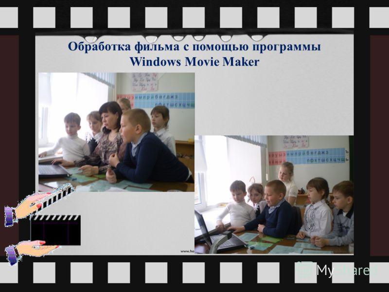 Обработка фильма с помощью программы Windows Movie Maker