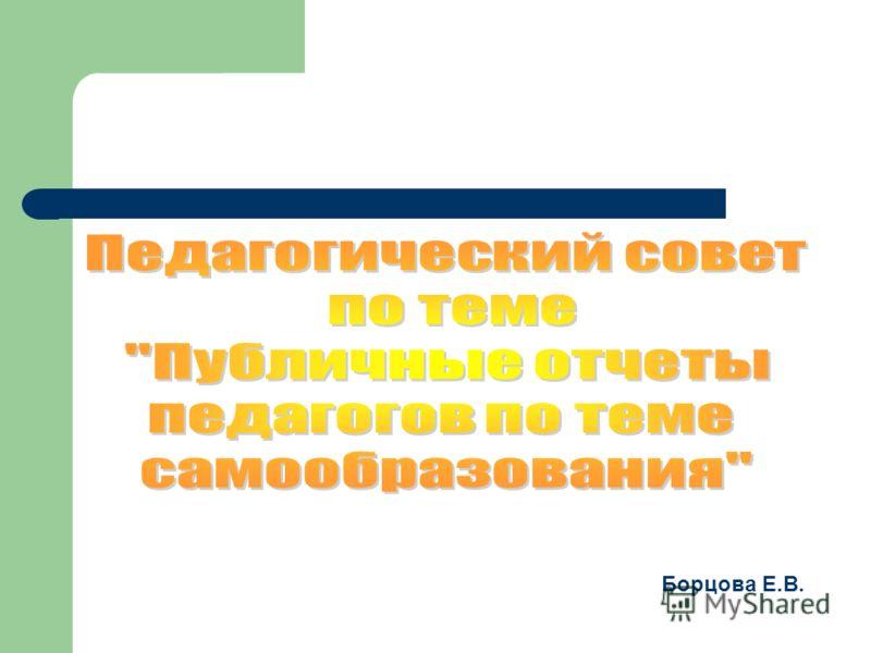 Борцова Е.В.