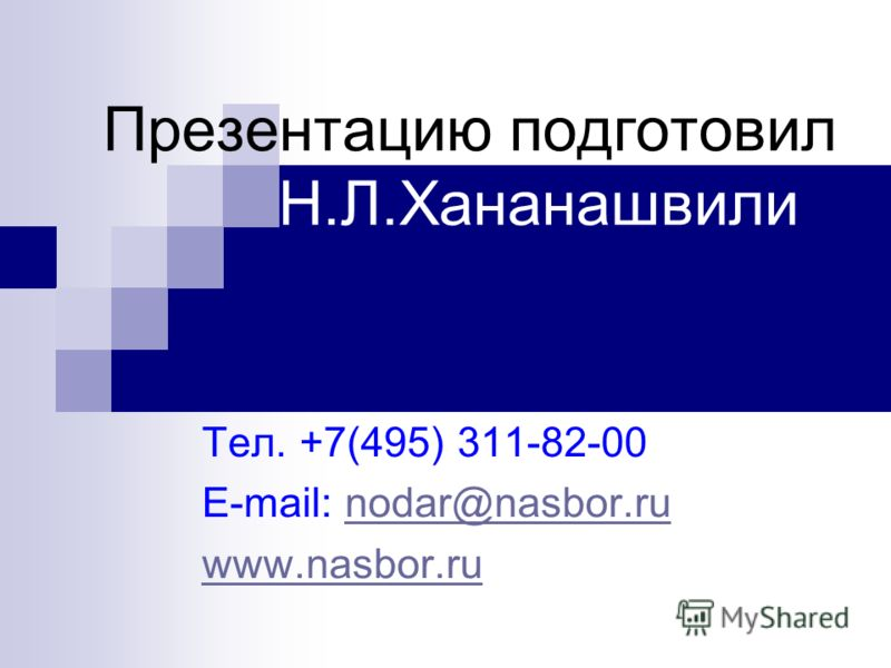 Презентацию подготовил Н.Л.Хананашвили Тел. +7(495) 311-82-00 E-mail: nodar@nasbor.runodar@nasbor.ru www.nasbor.ru