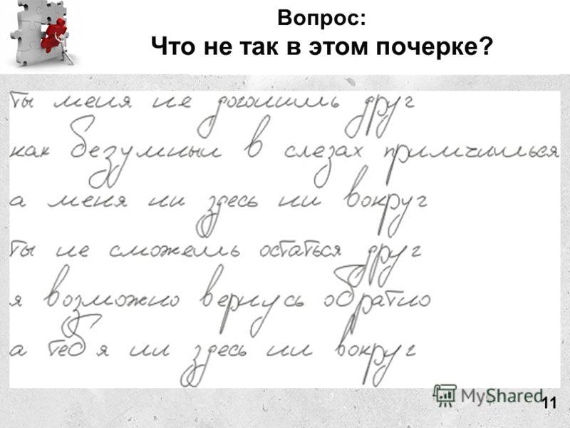 Вопрос: Что не так в этом почерке? 11