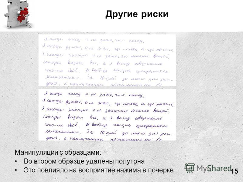 Другие риски Манипуляции с образцами: Во втором образце удалены полутона Это повлияло на восприятие нажима в почерке 15