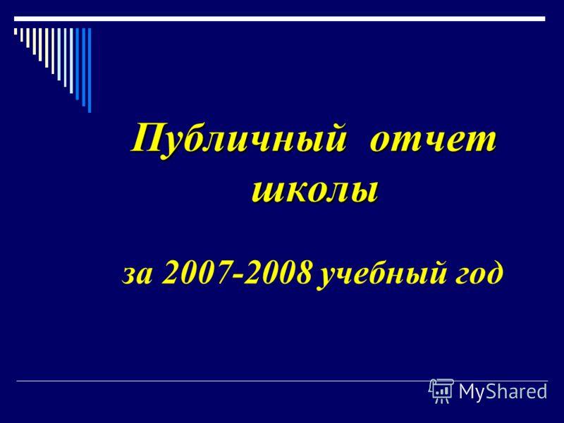 Публичный отчет школы за 2007-2008 учебный год