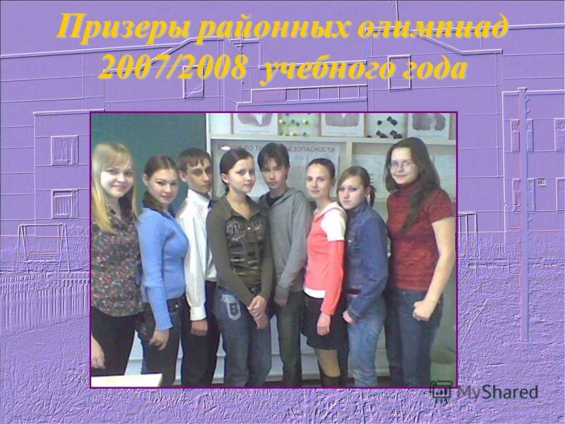 Призеры районных олимпиад 2007/2008 учебного года
