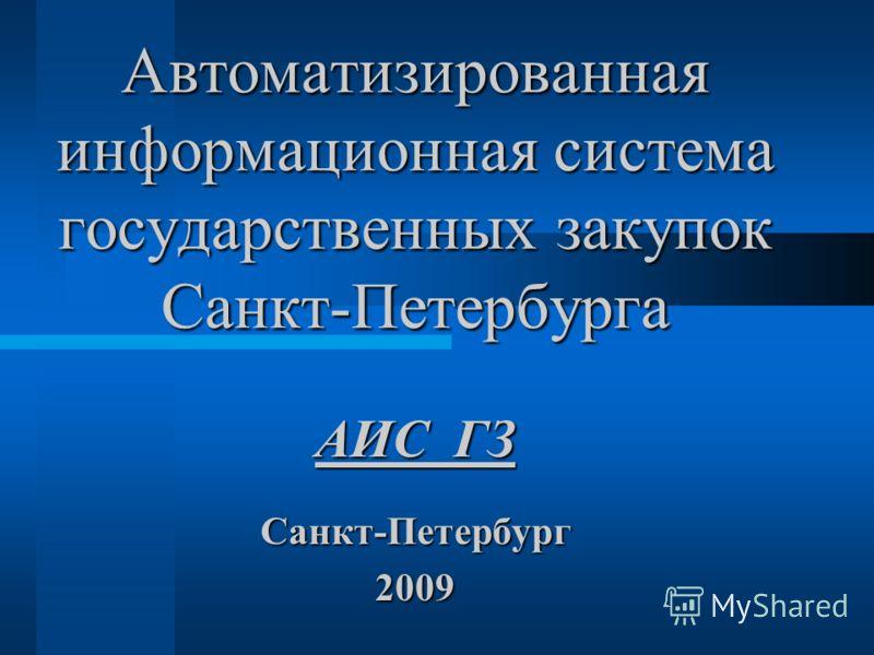 Автоматизированная информационная система государственных закупок Санкт-Петербурга Санкт-Петербург2009 АИС ГЗ