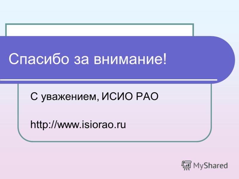 Спасибо за внимание! С уважением, ИСИО РАО http://www.isiorao.ru