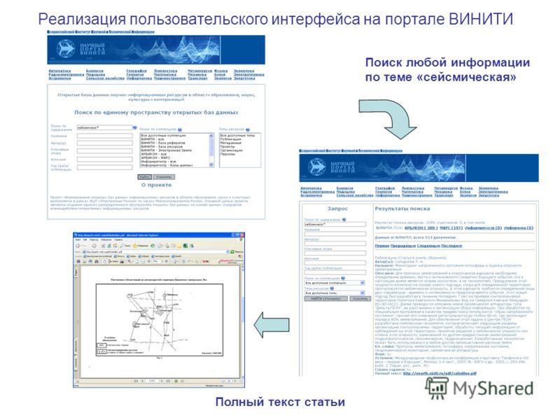 Реализация пользовательского интерфейса на портале ВИНИТИ Поиск любой информации по теме «сейсмическая» Полный текст статьи