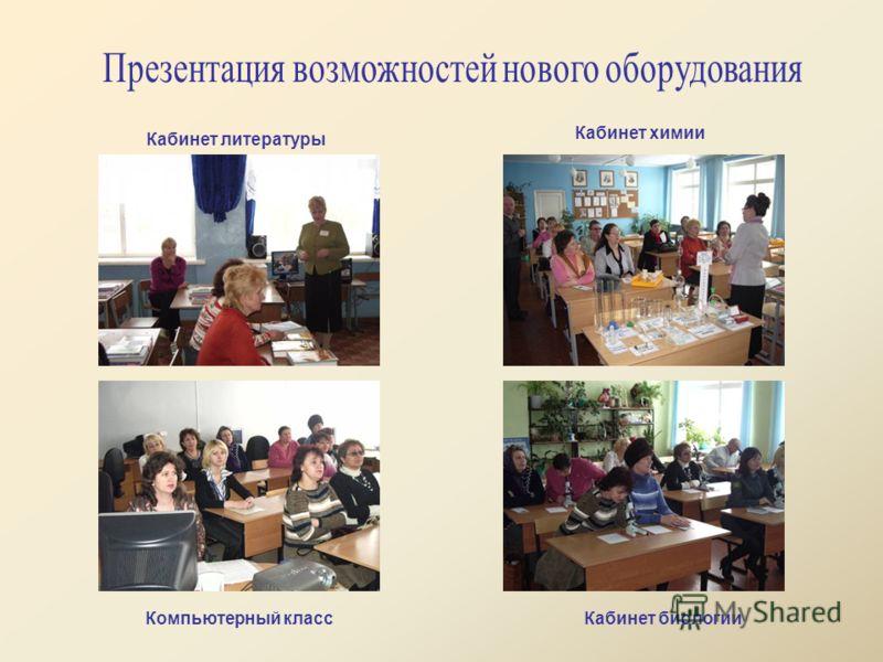 Кабинет литературы Компьютерный класс Кабинет химии Кабинет биологии