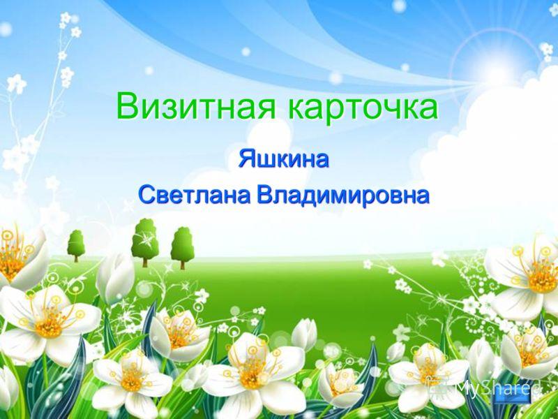 Визитная карточка Яшкина Светлана Владимировна