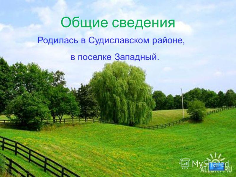 Общие сведения Родилась в Судиславском районе, в поселке Западный.