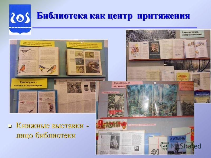 Книжные выставки - лицо библиотеки Книжные выставки - лицо библиотеки Библиотека как центр притяжения