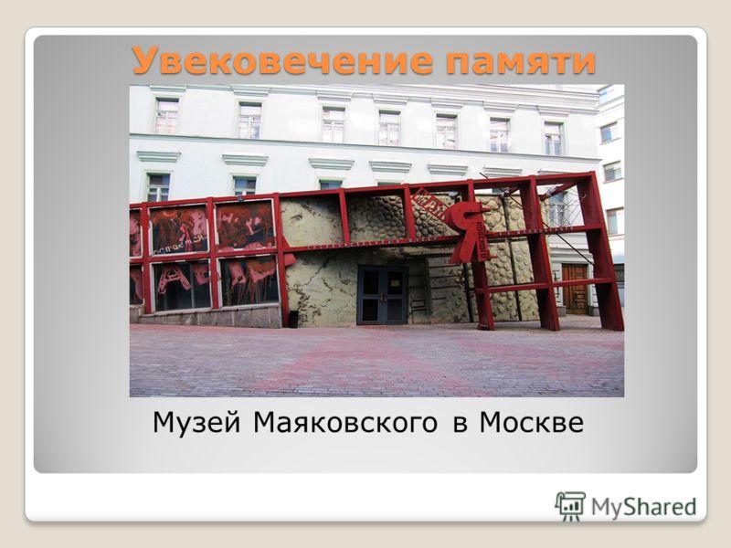 Увековечение памяти Музей Маяковского в Москве