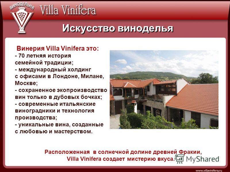 Винерия Villa Vinifera это: - 70 летняя история семейной традиции; - международный холдинг с офисами в Лондоне, Милане, Москве; - сохраненное экопроизводство вин только в дубовых бочках; - современные итальянские виноградники и технология производств
