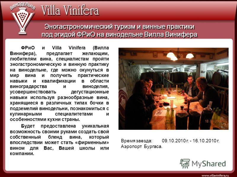 Эногастрономический туризм и винные практики под эгидой ФРиО на винодельне Вилла Винифера ФРиО и Villa Vinifera (Вилла Винифера), предлагает желающим, любителям вина, специалистам пройти эногастрономическую и винную практику на винодельне, где можно