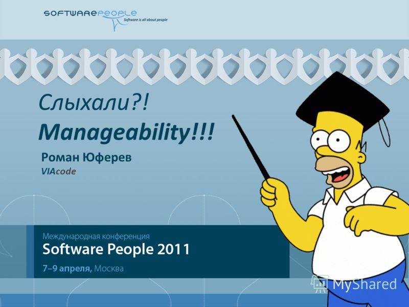 Слыхали?! Manageability!!! Роман Юферев VIAcode
