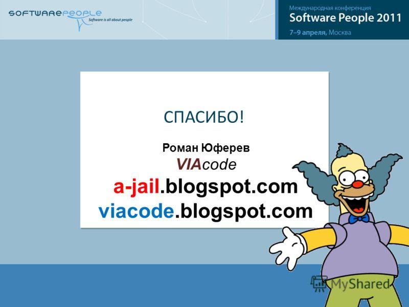 СПАСИБО! Роман Юферев VIAcode a-jail.blogspot.com viacode.blogspot.com