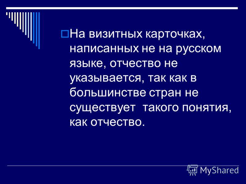 На визитных карточках, написанных не на русском языке, отчество не указывается, так как в большинстве стран не существует такого понятия, как отчество.