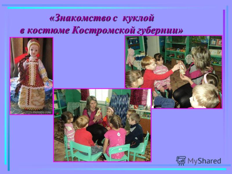 «Знакомство с куклой в костюме Костромской губернии»