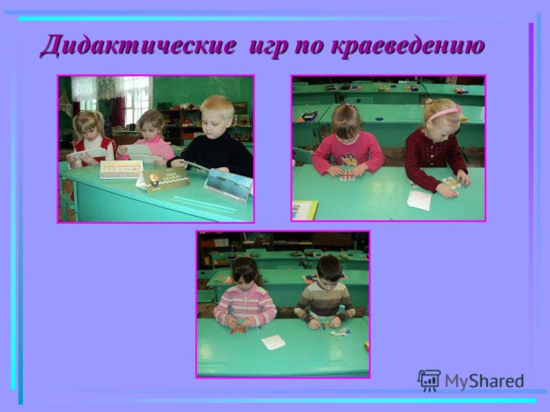 Дидактические игр по краеведению