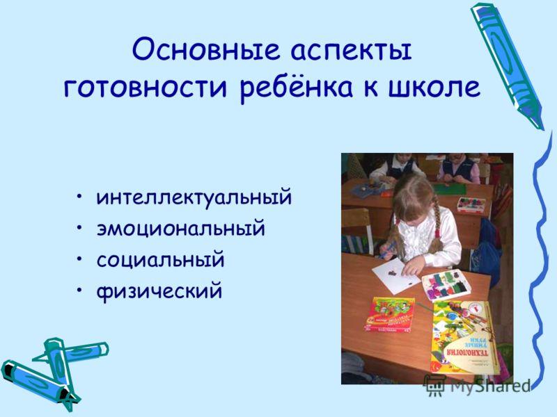 Основные аспекты готовности ребёнка к школе интеллектуальный эмоциональный социальный физический