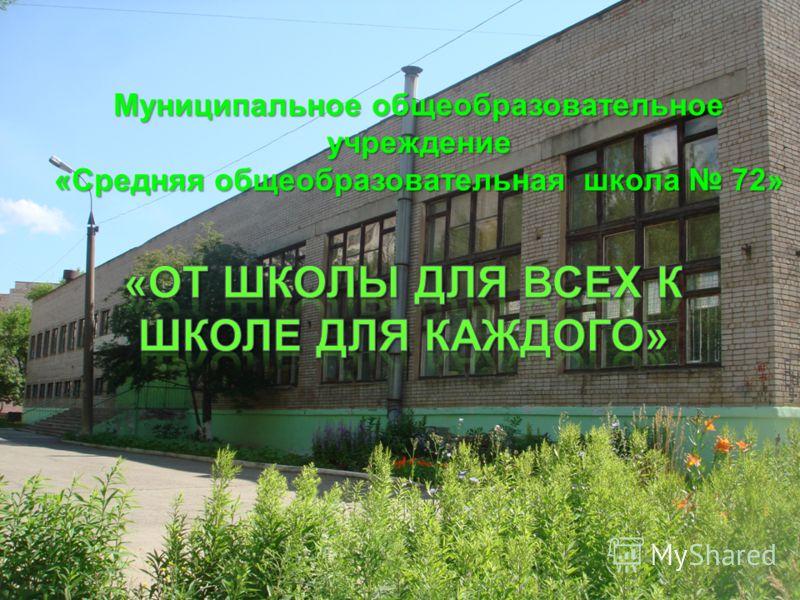 Муниципальное общеобразовательное учреждение «Средняя общеобразовательная школа 72»