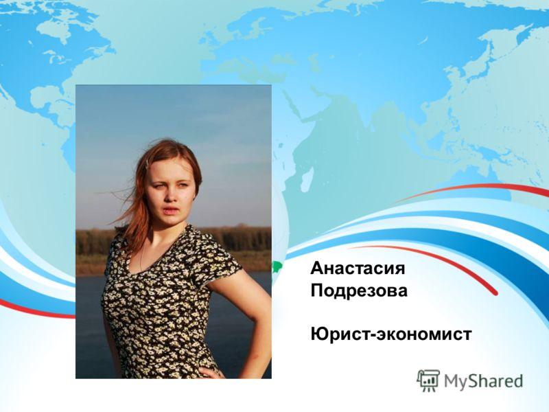 Анастасия Подрезова Юрист-экономист
