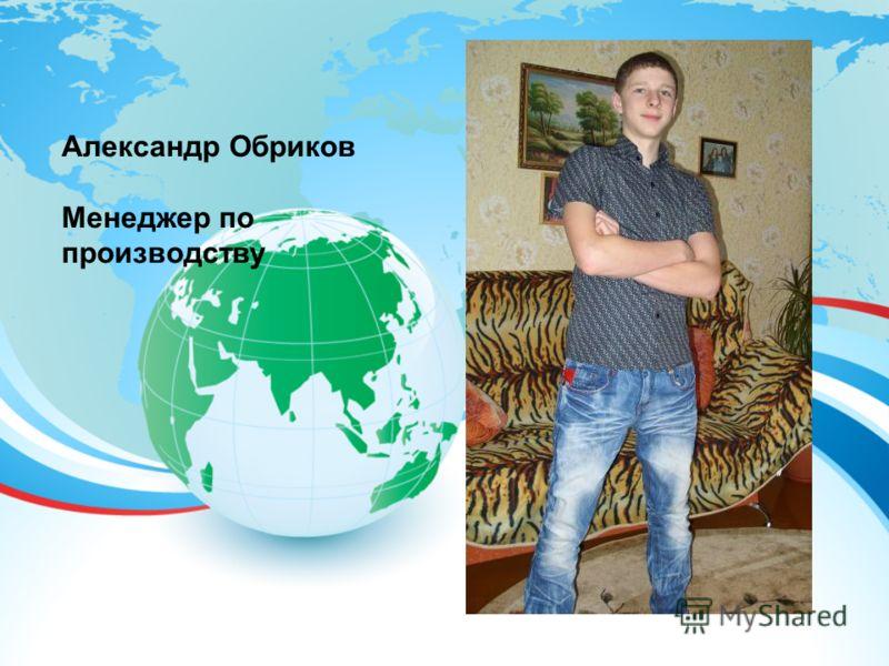 Александр Обриков Менеджер по производству