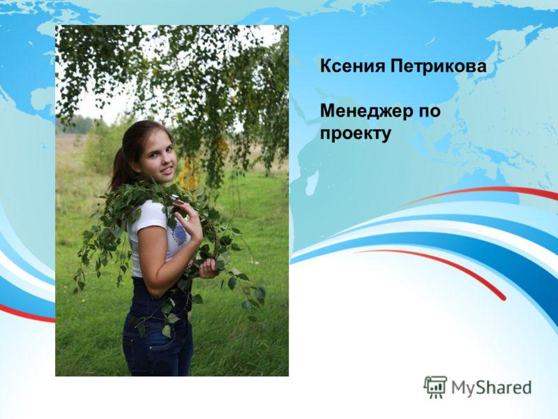 Ксения Петрикова Менеджер по проекту