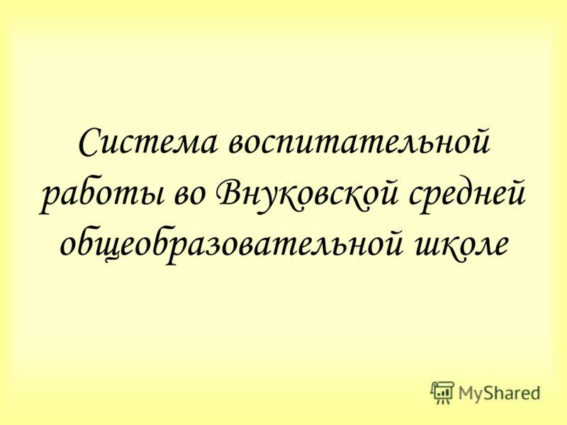 Система воспитательной работы во Внуковской средней общеобразовательной школе