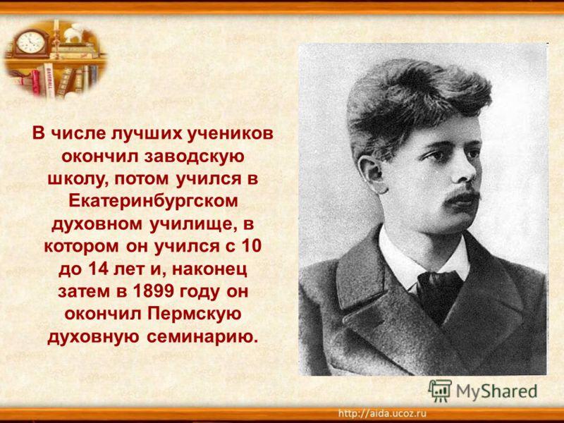 В числе лучших учеников окончил заводскую школу, потом учился в Екатеринбургском духовном училище, в котором он учился с 10 до 14 лет и, наконец затем в 1899 году он окончил Пермскую духовную семинарию.