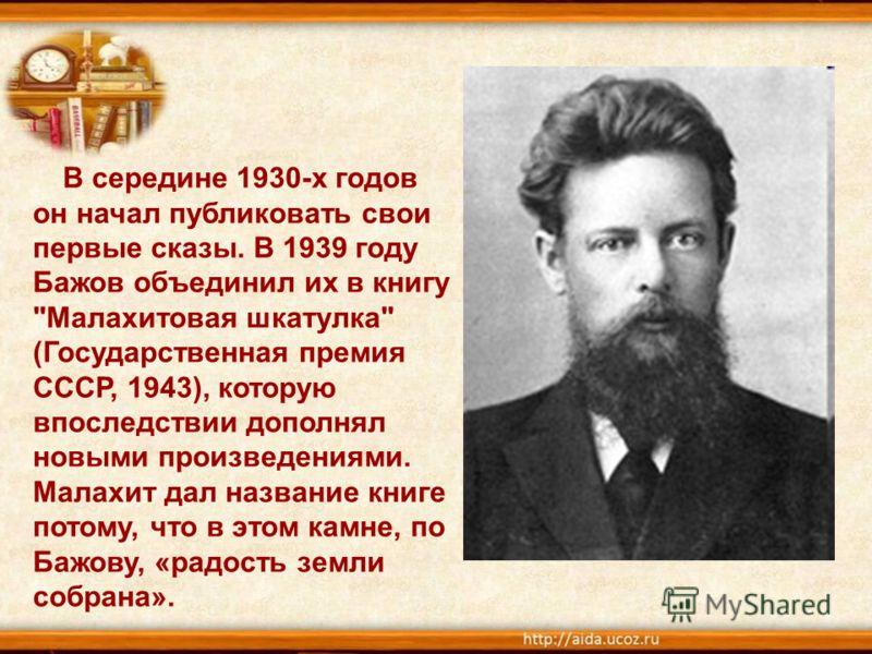 В середине 1930-х годов он начал публиковать свои первые сказы. В 1939 году Бажов объединил их в книгу