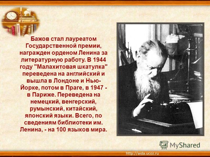 Бажов стал лауреатом Государственной премии, награжден орденом Ленина за литературную работу. В 1944 году