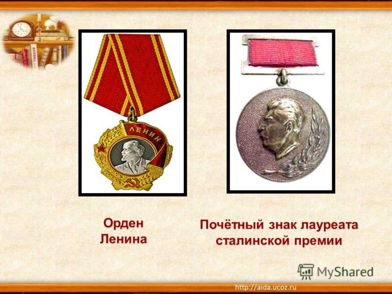 Орден Ленина Почётный знак лауреата сталинской премии