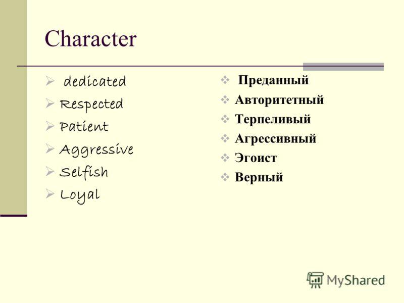 Character dedicated Respected Patient Aggressive Selfish Loyal Преданный Авторитетный Терпеливый Агрессивный Эгоист Верный