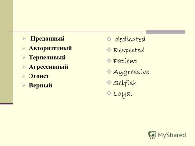 Преданный Авторитетный Терпеливый Агрессивный Эгоист Верный dedicated Respected Patient Aggressive Selfish Loyal