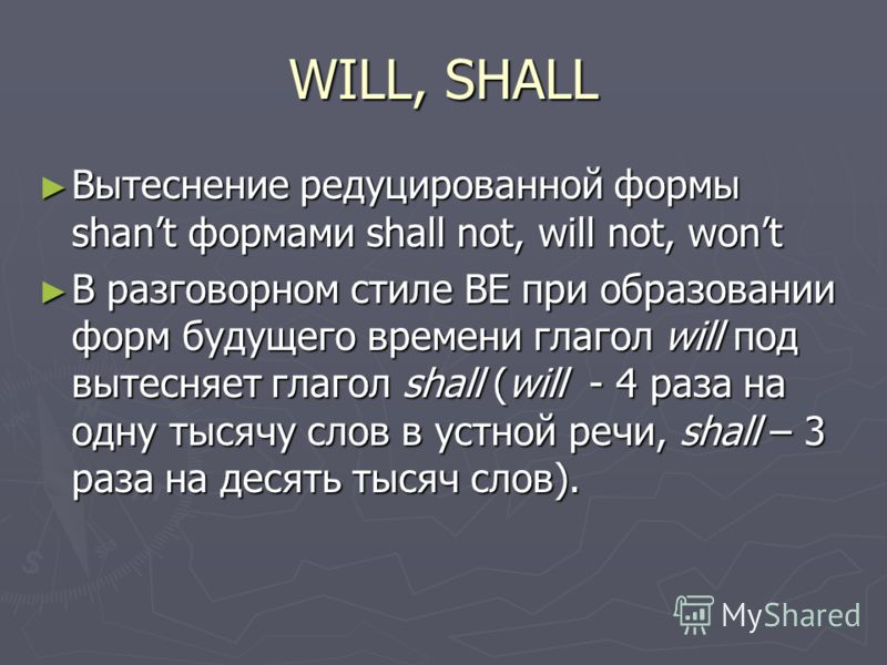 WILL, SHALL Вытеснение редуцированной формы shant формами shall not, will not, wont Вытеснение редуцированной формы shant формами shall not, will not, wont В разговорном стиле BE при образовании форм будущего времени глагол will под вытесняет глагол